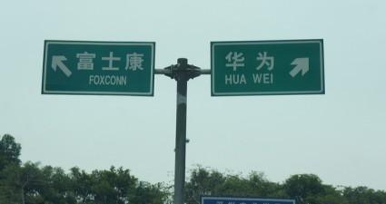 foxconn_huawei_street_signs