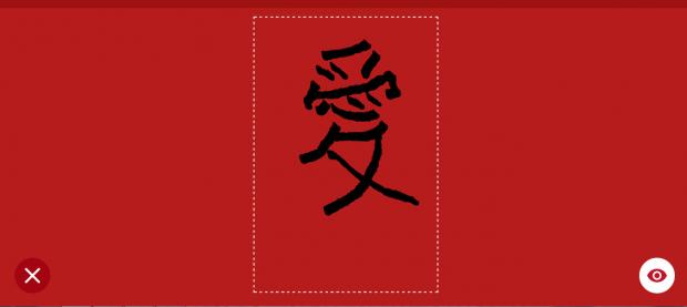 Chinese New Year Calligraphy b