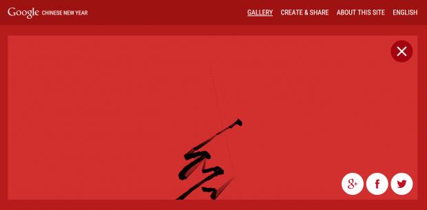 Chinese New Year Calligraphy c
