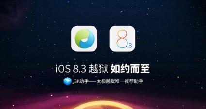 TaiG iOS 8.3